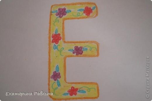 Первая книга в жизни каждого человека, по которой он научился читать - это Азбука (Букварь). Буквы в Азбуке изображают ярко, красочно, чтобы ребёнок хорошо запомнил. А я придумала такое задание для первоклассников: нарисовать первую букву своего имени и украсить её. фото 1