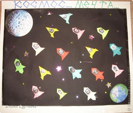 Мне захотелось пригласить в космос весь свой класс. Вот-бы получилось путешествие. А сколько впечатлений у всех!У каждого свой космический корабль и свой фотик. Вот это была-бы тусовка в открытом космосе. фото 1