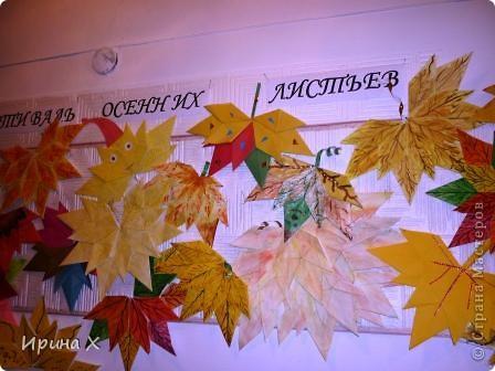 Отгадайте загадку: Пришла без красок и без кисти И перекрасила все листья.  Догадались? ....Конечно же это осень. Совсем недавно я научился делать осенние листочки. У нас в школе проходил фестиваль осенних листьев.   фото 2