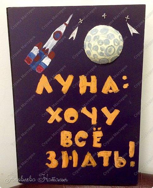 """Луна очень многих привлекала своей загадочностью! Вот и девочки не обошли её своим вниманием. Они создали макет-книгу """"Луна: хочу всё знать!"""" Макет не маленький, размером 35х50, высотой 10 см фото 2"""
