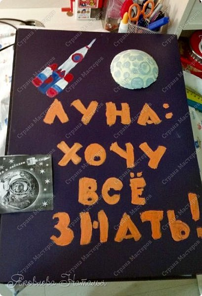 """Луна очень многих привлекала своей загадочностью! Вот и девочки не обошли её своим вниманием. Они создали макет-книгу """"Луна: хочу всё знать!"""" Макет не маленький, размером 35х50, высотой 10 см фото 10"""