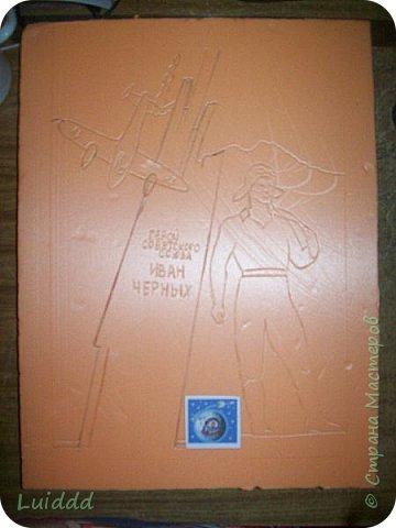 Добрый день уважаемые жители СМ! Свою работу я посвящаю герою Советского Союза Ивану Сергеевичу Черных, чье имя носит наша школа. Работу выполнила в технике кинусайга, изобразив памятник героя, который был установлен в нашем городе 8 мая 2006 года. фото 2