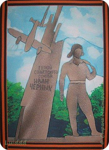 Добрый день уважаемые жители СМ! Свою работу я посвящаю герою Советского Союза Ивану Сергеевичу Черных, чье имя носит наша школа. Работу выполнила в технике кинусайга, изобразив памятник героя, который был установлен в нашем городе 8 мая 2006 года. фото 5