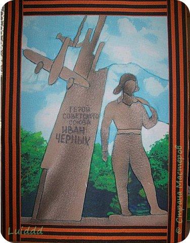 Добрый день уважаемые жители СМ! Свою работу я посвящаю герою Советского Союза Ивану Сергеевичу Черных, чье имя носит наша школа. Работу выполнила в технике кинусайга, изобразив памятник героя, который был установлен в нашем городе 8 мая 2006 года. фото 1