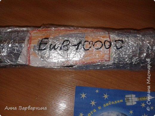 """Межпланетный корабль """"ЕиВ 10000"""" фото 2"""