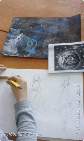 """На данном конкурсе представлено много космических пейзажей. Космос завораживает и притягивает. Мы решили тоже пофантазировать на эту тему. Ксюша в будущем хочет стать дизайнером одежды, поэтому получилась коллекция эскизов одежды """"Звёздное небо"""". фото 7"""