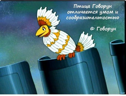 """Здравствуйте жители см , сегодня я представляю вам Говоруна из мультика """"Тайна третьей планеты"""" .Совсем не давно прочитала эту книгу , и сразу загорелась сделать эту необычную птицу. Птица Говорун это не простая птица , она отличается от всех птиц умом и сообразительностью фото 10"""
