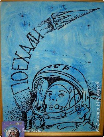 Свою работу хочу посвятить всем первооткрывателям космоса. Работа выполнена в технике точечной графики. фото 1