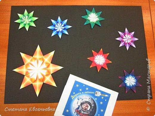 """И все-таки мы успели! Встречайте наш """"Парад звезд"""".  Наше объединение очень любит поделки в технике оригами. Поэтому Максим и Гриша захотели сделать работу в этой технике в номинации Карта звёздного неба.  фото 6"""