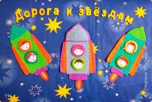 """Это панно  """"Дорога к звёздам!"""" я сделала младшему братику (ему 4 года) в детский сад. У них в группе к Дню космонавтики был праздник, на котором рассказывали о первом полёте человека в космос. Брат нам весь вечер рассказывал про Юрия Гагарина, про ракеты, про космос. Я решила сделать ему в группу панно с ракетами.  фото 1"""