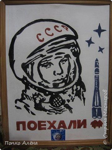 """Здравствуйте, жители Страны мастеров! Представляю вашему вниманию картину """"Наш Гагарин"""". Посвящаю ее первооткрывателю космоса Юрию Гагарину. Для работы использовался крашеный речной песок. фото 8"""