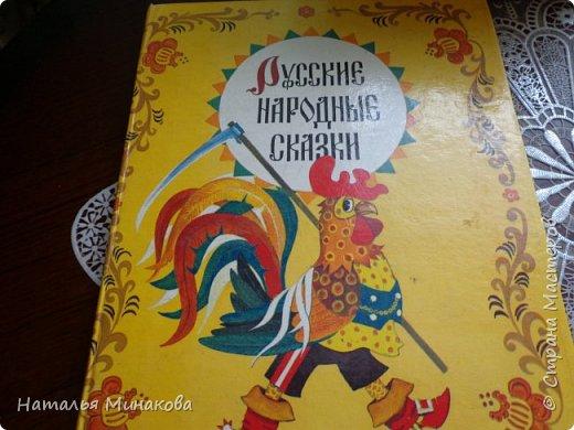 """После объявления конкурса - первая мысль """"Книжка с петушком"""". Так называли книгу """"Русских народных сказок"""" все мои дети, пока не умели читать. фото 2"""