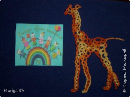 """Добрый день, мастера и мастерицы сайта """"Страны мастеров""""! Вспомнила стихи Н. Гумилева про жирафа и поэтому на данный конкурс я решила сделатьв технике фриволите девочку Милу и жирафа Сеню. Мила протягивает жирафу цветок и жираф готов """"танцевать"""" от восторга... фото 3"""