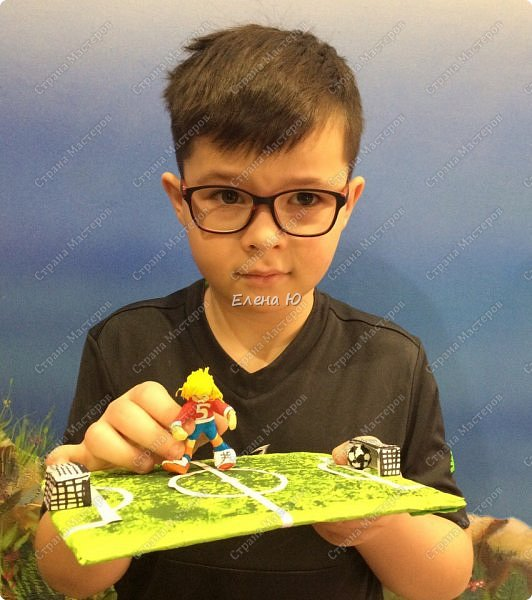 Как только мы узнали про новый конкурс в Стране Мастеров, Денис тут же заявил, что он будет делать футбольное поле с футболистом.  фото 14