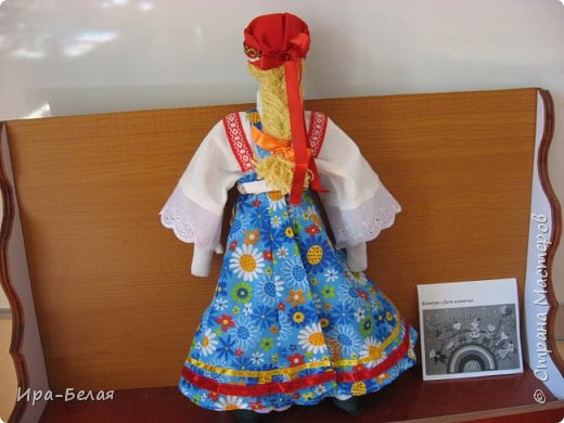 Сегодня я представляю куклу Сударушку. На Руси они были самые любимые и самые хранимые  куклы.... Обычно их шили женщины для детей, когда девочки подрастали они сами шили кукол... . Они красиво наряжали своих кукол, делали им прическу. Но лица у традиционной тряпичной куклы не было. Это имело особый смысл: так она оставалась недоступной для вселения в нее злых сил, а значит, была безвредной для ребенка. В то же самое время, таким образом, она могла быть многоликой, то есть и смеяться и плакать в зависимости от игровой ситуации. В кукольных забавах дети проигрывали разные деревенские праздничные обряды. Они очень серьезно относились к игре: сохраняли последовательность обряда, повторяли разговоры взрослых и исполняемые ими песни. Взрослые всегда оценивали умение детей в изготовлении куклы, так как кукла выступала эталоном рукоделия. Изготавливая кукол, девочки учились вышивать, шить, прясть.  В каждой семье её делали по-своему. Куклы Ивановых отличались от кукол Петровых. Они несли отпечаток душевной среды этих семей, их понимания мира. Во-вторых, в игрушки, которые создавали для своих детей отцы и матери, бабушки и дедушки, они вкладывали свою любовь и мудрость. Дети чувствовали это и относились к своим куклам и игрушкам бережно. Разве можно выбросить родительскую любовь?  фото 3