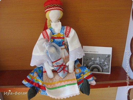 Сегодня я представляю куклу Сударушку. На Руси они были самые любимые и самые хранимые  куклы.... Обычно их шили женщины для детей, когда девочки подрастали они сами шили кукол... . Они красиво наряжали своих кукол, делали им прическу. Но лица у традиционной тряпичной куклы не было. Это имело особый смысл: так она оставалась недоступной для вселения в нее злых сил, а значит, была безвредной для ребенка. В то же самое время, таким образом, она могла быть многоликой, то есть и смеяться и плакать в зависимости от игровой ситуации. В кукольных забавах дети проигрывали разные деревенские праздничные обряды. Они очень серьезно относились к игре: сохраняли последовательность обряда, повторяли разговоры взрослых и исполняемые ими песни. Взрослые всегда оценивали умение детей в изготовлении куклы, так как кукла выступала эталоном рукоделия. Изготавливая кукол, девочки учились вышивать, шить, прясть.  В каждой семье её делали по-своему. Куклы Ивановых отличались от кукол Петровых. Они несли отпечаток душевной среды этих семей, их понимания мира. Во-вторых, в игрушки, которые создавали для своих детей отцы и матери, бабушки и дедушки, они вкладывали свою любовь и мудрость. Дети чувствовали это и относились к своим куклам и игрушкам бережно. Разве можно выбросить родительскую любовь?  фото 13