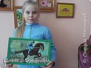 Когда я была маленькой, у меня было очень много игрушечных лошадок. Я рисовала лошадей, читала про них книги, и вообще мне очень сильно нравились эти животные. Летом 2016 года сбылась моя мечта: родители разрешили мне заниматься верховой ездой. В нашей конно-спортивной школе 15 лошадей. У каждой лошади имеется свой денник, где стоит кормушка, емкость для воды. Мой тренер меня многому научила, я уже умею держаться в седле, управлять лошадью. Зовут мою лошадку Дуся, я ее очень люблю и приношу ей лакомства: морковку, яблоки. Сейчас мы с Дусей активно готовимся к нашим первым соревнованиям. Момент нашей тренировки я нарисовала. фото 13