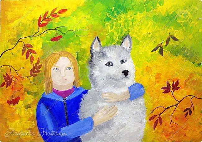 Предствляю на конкурс работу моей ученицы - Тамары. Она очень любит рисовать и когда я предложила ей принять участие в конкурсе, она с радостью согласилась! На картине её младшая сестра с собакой Найдой  фото 1