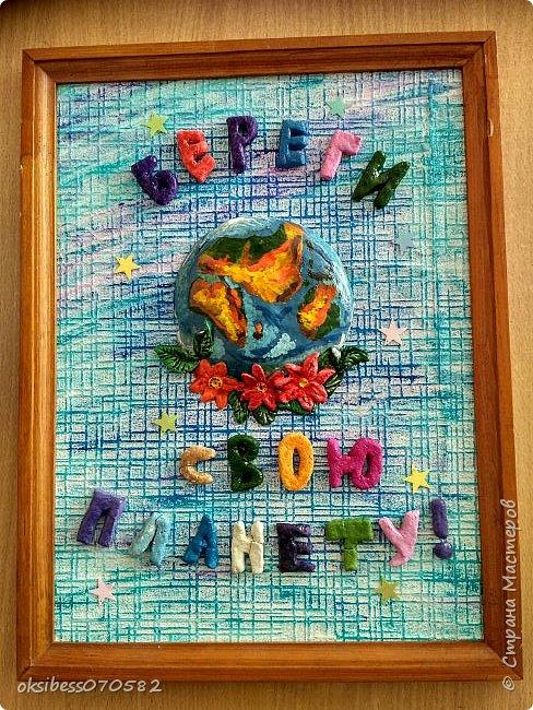 """Всех доброго дня и хорошего настроения!  Всем известно, что этот год в России объявлен годом экологии. Именно эта номинация показалась Полине самой значимой и актуальной. Только на чистой земле будут расти здоровые и счастливые дети. Друзья! Давайте объединимся и сохраним нашу планету """"здоровой!""""  фото 1"""