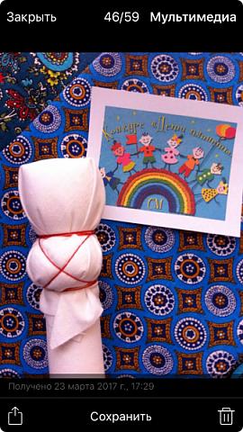 """Здравствуйте, когда на Вашем сайте был объявлен конкурс """"Дети планеты"""", моя ученица 7 класса Эрис Дарина сразу же откликнулась на мое предложение принять участие в данном творческом мероприятии и выбрала для себя номинацию ««Куклы (игрушки) народов мира».   Дарина человек творческий, целеустремленный, очень любит рисование и рукоделие, шьет красивые игрушки из фетра по собственным выкройкам.  На уроках технологии я познакомила девочек с традиционными славянскими обережными куклами и провела мастер-класс по изготовлению кукол к Пасхе. Дарину очень заинтересовало это декоративно-прикладное направление и она приняла решение выполнить творческий проект по изготовлению народной куклы, предварительно поискав на великих просторах Интернета дополнительный материал, связанный с историей и технологией изготовления тряпичных кукол. Выбор пал на куклу Ведучка. Дарина предлагает свой мастер-класс по изготовлению обереговой куклы столбушки-скрутки  Ведучка.  Ведучка — мать, бабушка, крёстная, сестра, а возможно, и мачеха или воспитательница, то есть та женщина, которая ведёт ребёнка за руку. Ведучка передаёт ребёнку свои знания, умения, учит быть в ладу с собой и окружающим миром, наставляет, одним словом -ведет по жизни…Ведучка — знающая берегиня,  трепетно и с любовью помогает своей воспитаннице познавать себя и окружающий её мир. Особенность Ведучки – руки женщины и ребёнка как одно целое. фото 4"""