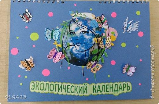 Ещё раз, Здравствуйте! Всем известно, что  2017 год объявлен Годом  экологии. В связи с этим незадолго до начала конкурса    мы с ребятами решили сделать  свой Экологический календарь. 22 апреля – Всемирный день Земли.  Представляем на конкурс страничку календаря посвящённой этой дате. фото 2