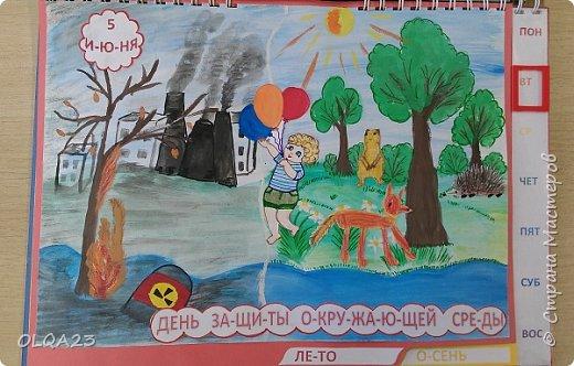Ещё раз, Здравствуйте! Всем известно, что  2017 год объявлен Годом  экологии. В связи с этим незадолго до начала конкурса    мы с ребятами решили сделать  свой Экологический календарь. 22 апреля – Всемирный день Земли.  Представляем на конкурс страничку календаря посвящённой этой дате. фото 5
