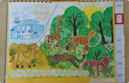 Ещё раз, Здравствуйте! Всем известно, что  2017 год объявлен Годом  экологии. В связи с этим незадолго до начала конкурса    мы с ребятами решили сделать  свой Экологический календарь. 22 апреля – Всемирный день Земли.  Представляем на конкурс страничку календаря посвящённой этой дате. фото 6