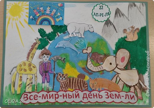 Ещё раз, Здравствуйте! Всем известно, что  2017 год объявлен Годом  экологии. В связи с этим незадолго до начала конкурса    мы с ребятами решили сделать  свой Экологический календарь. 22 апреля – Всемирный день Земли.  Представляем на конкурс страничку календаря посвящённой этой дате. фото 12