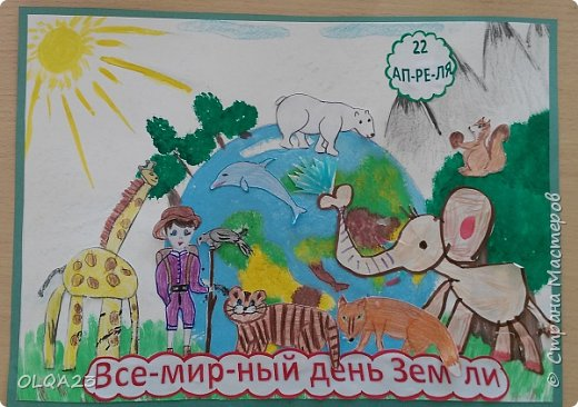 Ещё раз, Здравствуйте! Всем известно, что  2017 год объявлен Годом  экологии. В связи с этим незадолго до начала конкурса    мы с ребятами решили сделать  свой Экологический календарь. 22 апреля – Всемирный день Земли.  Представляем на конкурс страничку календаря посвящённой этой дате. фото 1