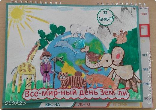 Ещё раз, Здравствуйте! Всем известно, что  2017 год объявлен Годом  экологии. В связи с этим незадолго до начала конкурса    мы с ребятами решили сделать  свой Экологический календарь. 22 апреля – Всемирный день Земли.  Представляем на конкурс страничку календаря посвящённой этой дате. фото 13