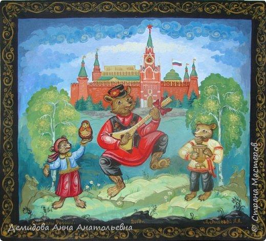 Здравствуйте мастера и мастерицы сайта!  Все мы знаем, что кроме государственных официальных символов(флаг, герб, гимн) есть еще так называемые неофициальные символы. Такие, с чем ассоциируется Россия в сознании иностранцев.  Работа представляет собой панно в миниатюрной живописи с. Холуя Ивановской области. Изображены в русской традиционной одежде медведи, около берез и на фоне Кремля. В середине медведь балалаечник озорно играет и пляшет, справа медведь держит в лапах самовар,а слева демонстрирует матрешку. Внизу распустились ромашки. фото 1