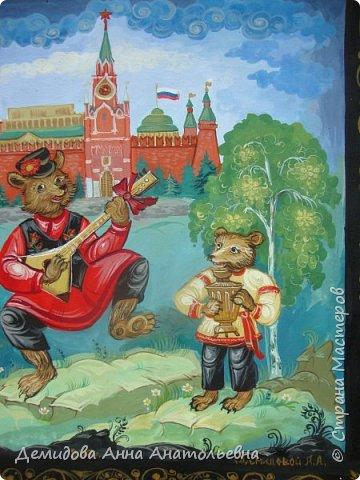 Здравствуйте мастера и мастерицы сайта!  Все мы знаем, что кроме государственных официальных символов(флаг, герб, гимн) есть еще так называемые неофициальные символы. Такие, с чем ассоциируется Россия в сознании иностранцев.  Работа представляет собой панно в миниатюрной живописи с. Холуя Ивановской области. Изображены в русской традиционной одежде медведи, около берез и на фоне Кремля. В середине медведь балалаечник озорно играет и пляшет, справа медведь держит в лапах самовар,а слева демонстрирует матрешку. Внизу распустились ромашки. фото 6