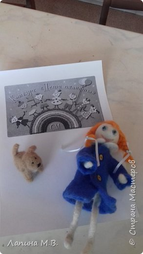 """Халтурина Ольга  с большим желанием решила поучаствовать в конкурсе. У ее есть лучший друг,  это  щенок Тишка. Оля занимается в творческом объединении """"Фантазии из бисера и войлока"""" и свою работу она выполнила в технике сухое валяние фото 7"""