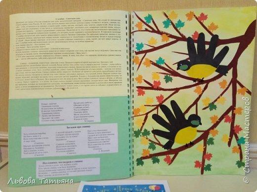 """Здравствуйте уважаемые жители Страны Мастеров. Представляю вам нашу групповую работу """"Экологический календарь"""". Календрь состоит из 12 страниц. На каждой странице календаря рассказывается о экологическом дне защиты животных, птиц, цветов и др. Календарь сделан в едином стиле - из ладошек. фото 13"""