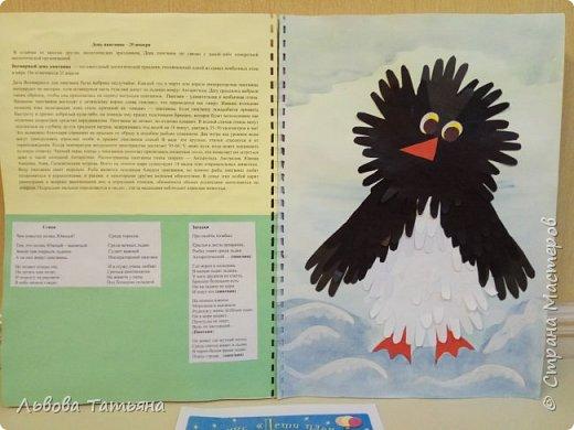 """Здравствуйте уважаемые жители Страны Мастеров. Представляю вам нашу групповую работу """"Экологический календарь"""". Календрь состоит из 12 страниц. На каждой странице календаря рассказывается о экологическом дне защиты животных, птиц, цветов и др. Календарь сделан в едином стиле - из ладошек. фото 2"""