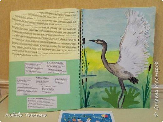 """Здравствуйте уважаемые жители Страны Мастеров. Представляю вам нашу групповую работу """"Экологический календарь"""". Календрь состоит из 12 страниц. На каждой странице календаря рассказывается о экологическом дне защиты животных, птиц, цветов и др. Календарь сделан в едином стиле - из ладошек. фото 11"""