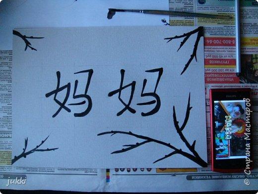 Мама по китайски ). Формат А4. Картон. Тушь. Кисть №3 синтетика. Техника каллиграфии.  фото 3