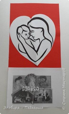 Сердце Матери - так мы назвали нашу коллективную работу. Материнское сердце всегда беспокоится,  думает и переживает за своих детей, умеет приголубить и поддержать в трудную минуту, всегда найдёт самые нежные и ласковые слова поддержки. Наше сердце получилось большим, ярким, красочным, милым и нежным. фото 3
