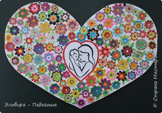 Сердце Матери - так мы назвали нашу коллективную работу. Материнское сердце всегда беспокоится,  думает и переживает за своих детей, умеет приголубить и поддержать в трудную минуту, всегда найдёт самые нежные и ласковые слова поддержки. Наше сердце получилось большим, ярким, красочным, милым и нежным. фото 15