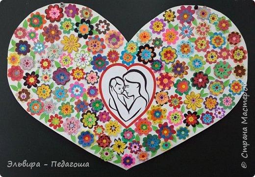 Сердце Матери - так мы назвали нашу коллективную работу. Материнское сердце всегда беспокоится,  думает и переживает за своих детей, умеет приголубить и поддержать в трудную минуту, всегда найдёт самые нежные и ласковые слова поддержки. Наше сердце получилось большим, ярким, красочным, милым и нежным. фото 1