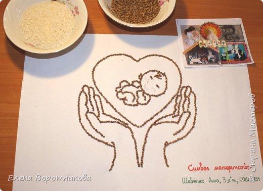 Согласно замыслу Матери-Природы основное предназначение женщины на Земле – продолжить род, стать матерью. Ребенок всегда в сердце каждой любящей матери! Поэтому у нас возникла идея нарисовать символ материнства - руки, которые держат сердце, внутри которого младенец. фото 4