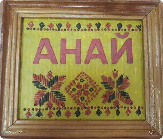 """Анай"" - мама фото 1"