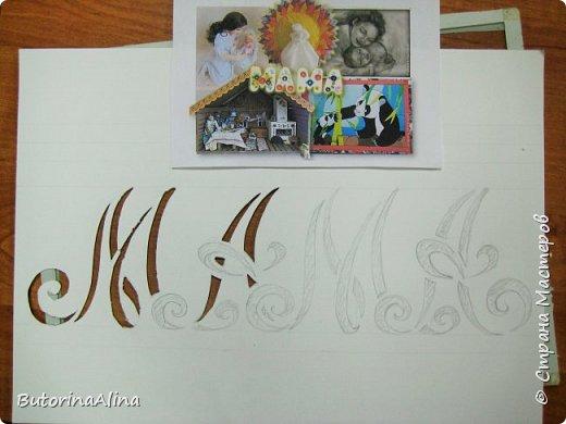 Для своей работы я выбрала плавные линии в буквах и в узорах. Техника вытынанка мне очень нравится, поэтому я решила вырезать слово мама из бумаги, создавая ажурность и воздушность.  фото 2