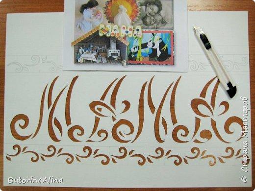 Для своей работы я выбрала плавные линии в буквах и в узорах. Техника вытынанка мне очень нравится, поэтому я решила вырезать слово мама из бумаги, создавая ажурность и воздушность.  фото 4