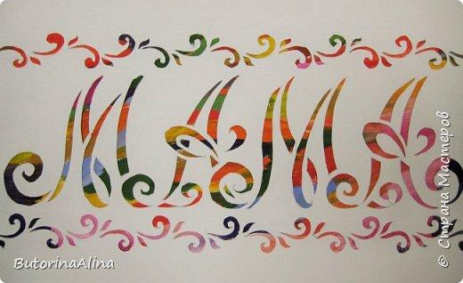 Для своей работы я выбрала плавные линии в буквах и в узорах. Техника вытынанка мне очень нравится, поэтому я решила вырезать слово мама из бумаги, создавая ажурность и воздушность.  фото 1