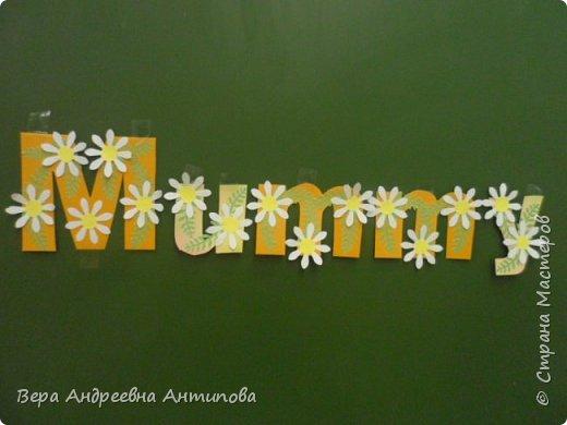 """Всем- всем, здравствуйте! Представляю конкурсную работу моей ученицы Лобадюк Анастасии. Это ее вторая конкурсная работа в Стране Мастеров. Первую можно посмотреть http://stranamasterov.ru/node/962286?k=all&u=338230 здесь. Настя, узнав о конкурсе, выбрала номинацию """"Все языки мира"""" и хотела составить слово """"мама"""" из ромашек, любимых цветов бабушки и мамы. Но, просматривая работы, уже выложенные на конкурс, поменяла свое решение. Настя увлеченно занимается изучением английского языка, по-этому и слово """"МАМА"""", было решено писать по-английски. Ну, а украшение слова мы оставили таким, как и было задумано.))) И вот результат Настиных трудов. фото 1"""