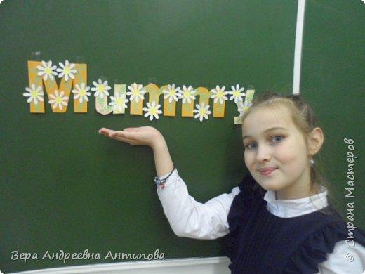 """Всем- всем, здравствуйте! Представляю конкурсную работу моей ученицы Лобадюк Анастасии. Это ее вторая конкурсная работа в Стране Мастеров. Первую можно посмотреть http://stranamasterov.ru/node/962286?k=all&u=338230 здесь. Настя, узнав о конкурсе, выбрала номинацию """"Все языки мира"""" и хотела составить слово """"мама"""" из ромашек, любимых цветов бабушки и мамы. Но, просматривая работы, уже выложенные на конкурс, поменяла свое решение. Настя увлеченно занимается изучением английского языка, по-этому и слово """"МАМА"""", было решено писать по-английски. Ну, а украшение слова мы оставили таким, как и было задумано.))) И вот результат Настиных трудов. фото 14"""