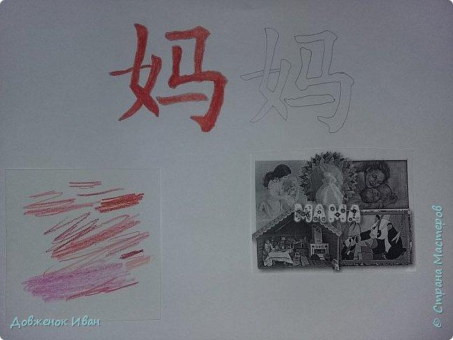 """Когда увидел где будет проходить финал конкурса. Сразу же захотелось изобразить слово """"Мама"""" на китайском языке . Иероглифы.  По китайски мама звучит как """"путсинь""""  фото 3"""