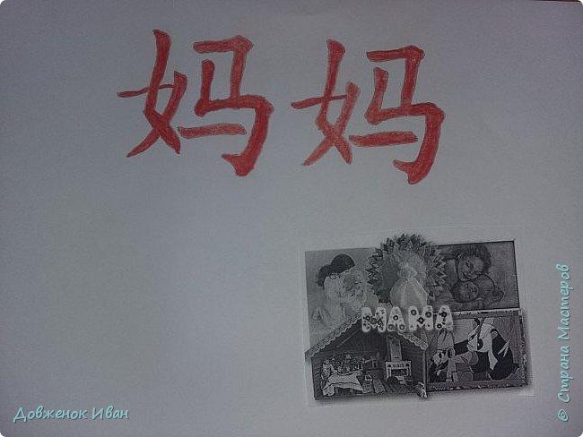 """Когда увидел где будет проходить финал конкурса. Сразу же захотелось изобразить слово """"Мама"""" на китайском языке . Иероглифы.  По китайски мама звучит как """"путсинь""""  фото 4"""