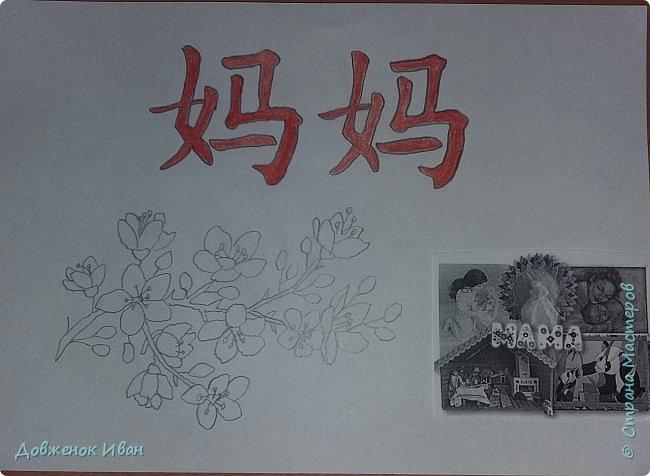 """Когда увидел где будет проходить финал конкурса. Сразу же захотелось изобразить слово """"Мама"""" на китайском языке . Иероглифы.  По китайски мама звучит как """"путсинь""""  фото 5"""